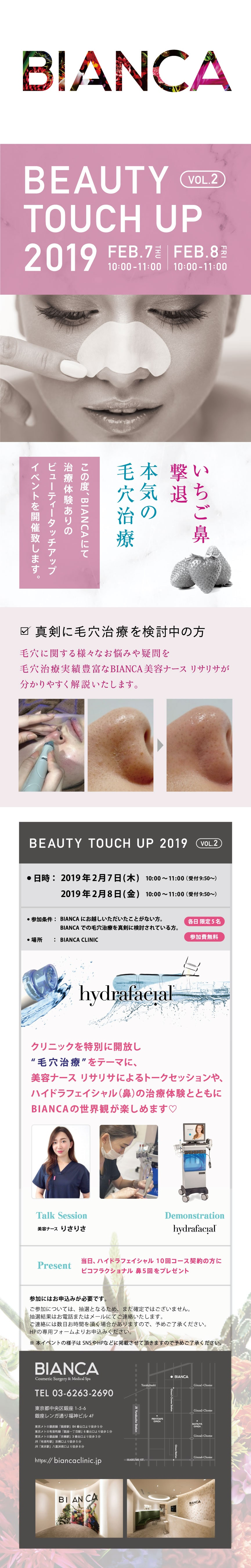 BEAUTY TOUCH UP EVENT 開催のお知らせ