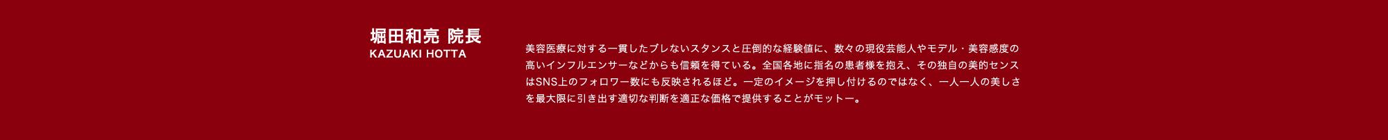 堀田和亮 院長