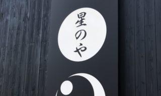 星のや富士に来ています。