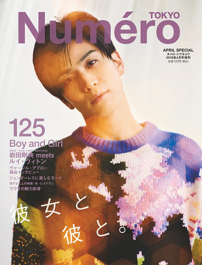 Numero tokyo 特別版