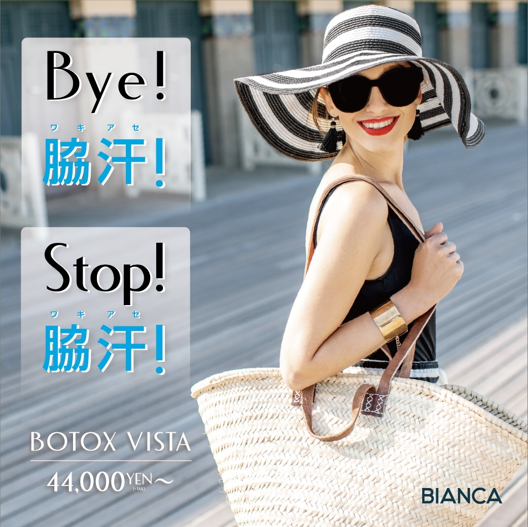STOP!!脇汗!!