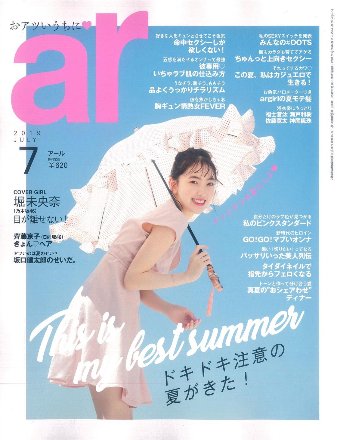 『ar』7月号