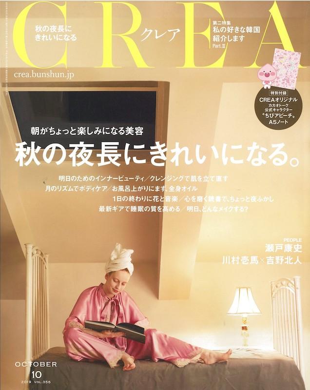 CREA10月号