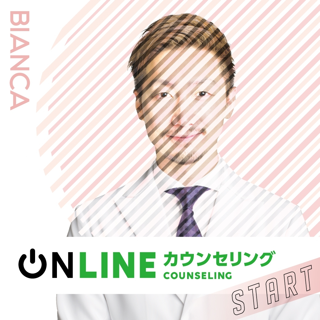 BIANCA_LINEオンライン診療
