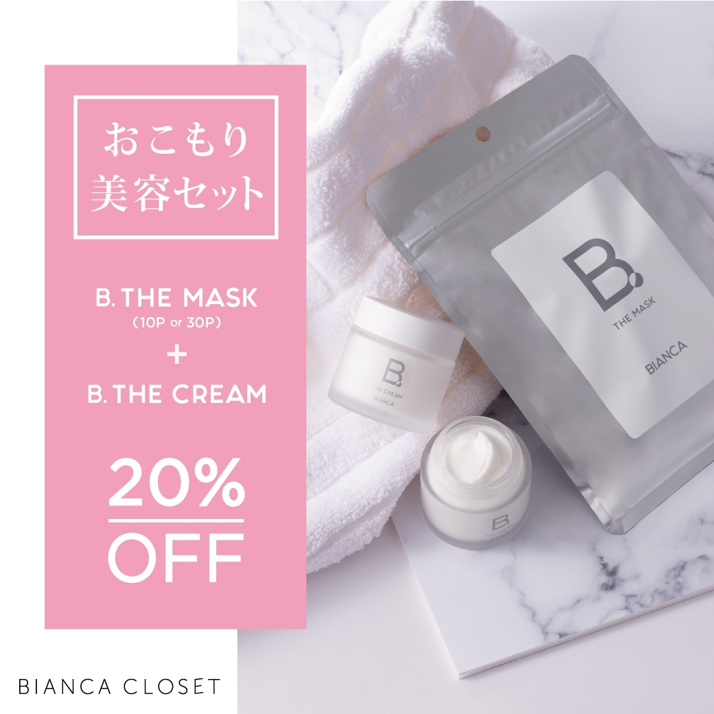 BIANCAおこもり美容キャンペーン