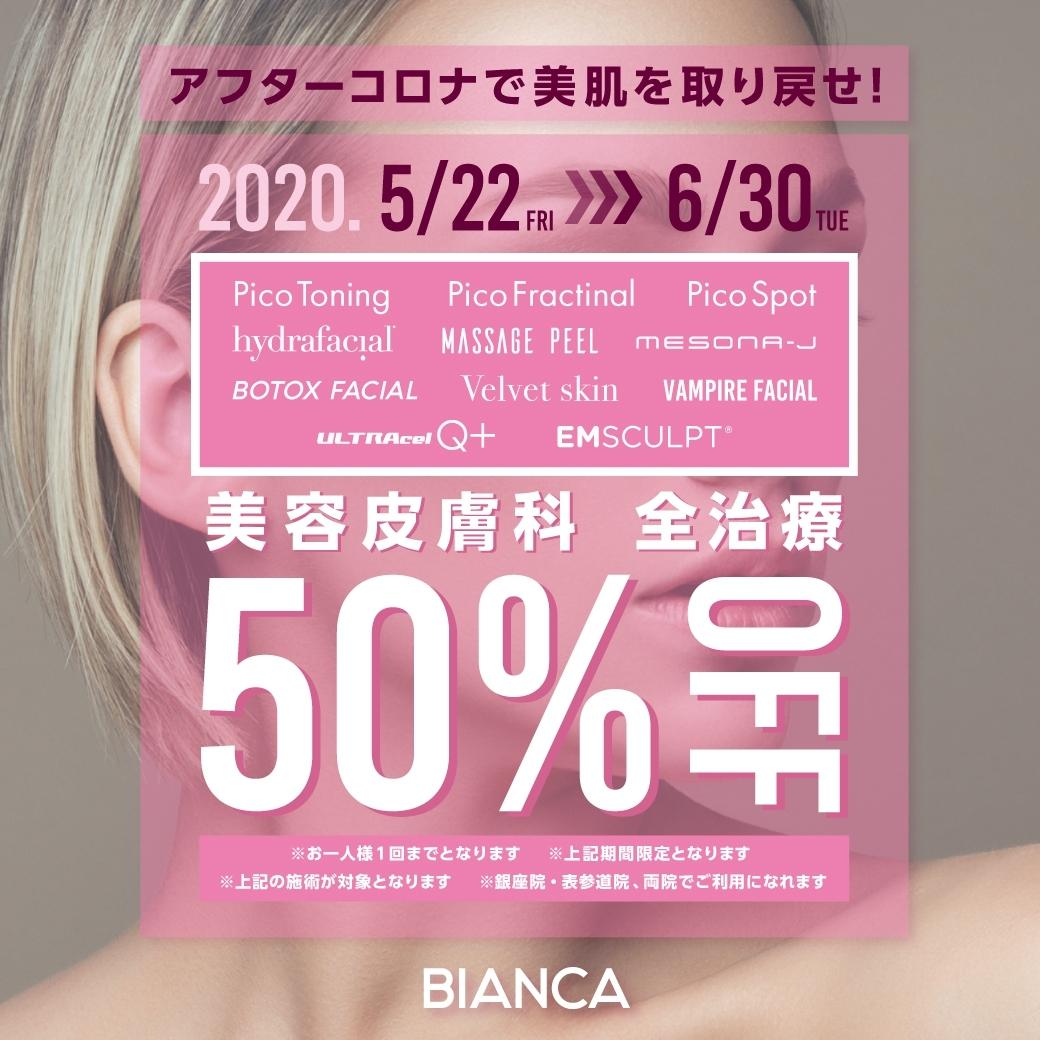 BIANCA50%オフアフターコロナキャンペーン
